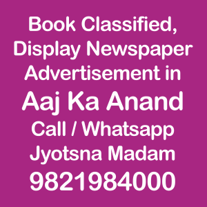 Aaj Ka Anand ad Rates for 2018-19