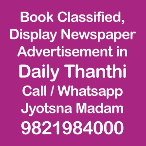 Daily Thanthi ad Rates for 2018-19
