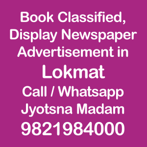 Lokmat ad Rates for 2018-19