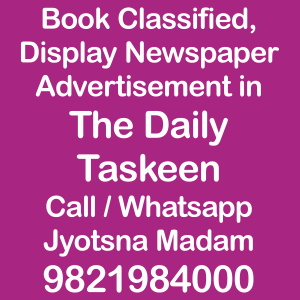 The Daily Taskeen newspaper ad Rates for 2018-19