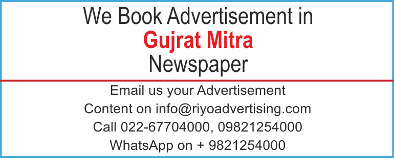 Newspaper advertisement sample for  gujrat mitra