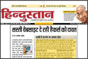 Hindustan hindi news paper bhagalpur