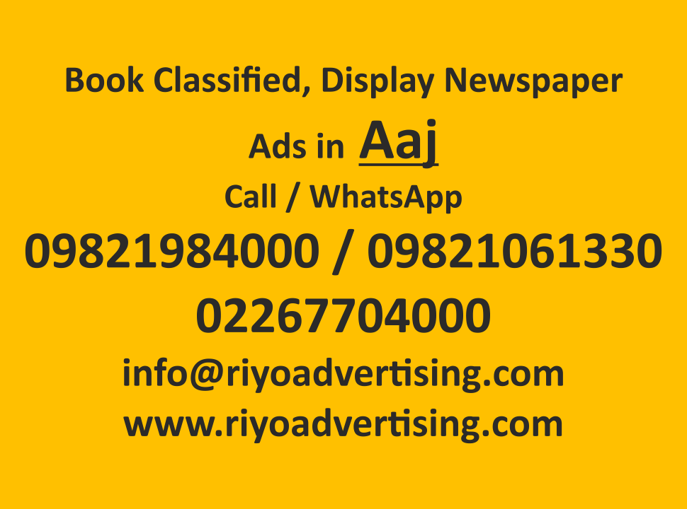 AAj ads in local and national newspapers