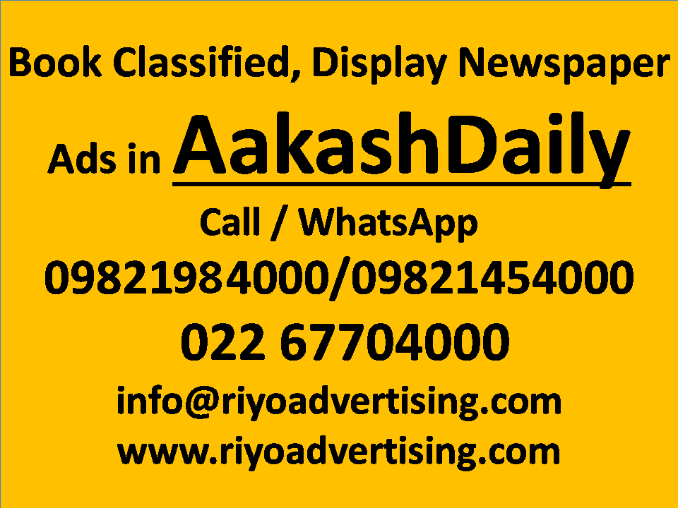 Aakash Daily ads in local and national newspapers
