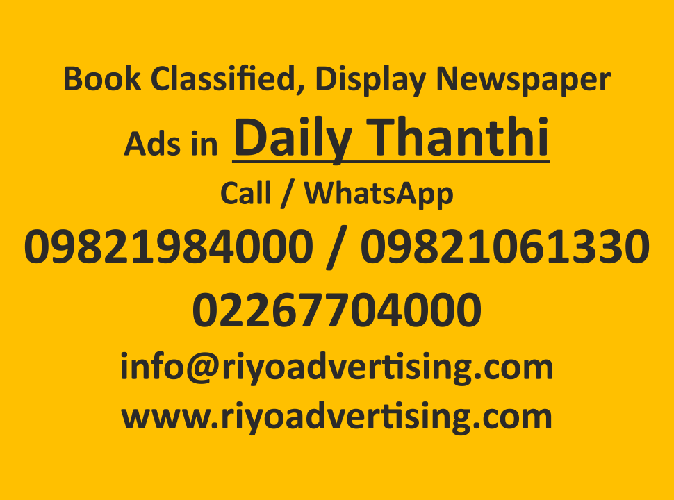 Daily Thanthi ads in local and national newspapers