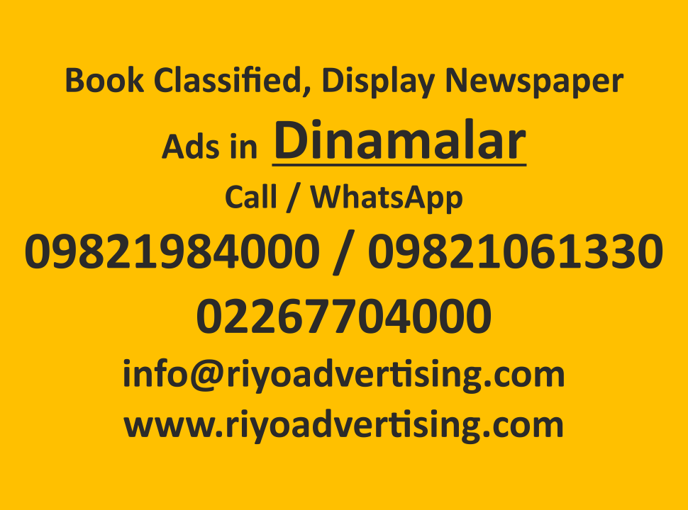 Dinamalar ads in local and national newspapers