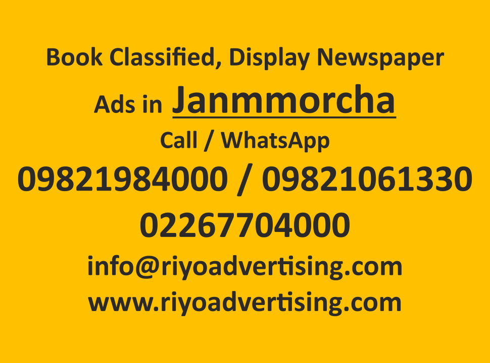 Janmmorcha ads in local and national newspapers