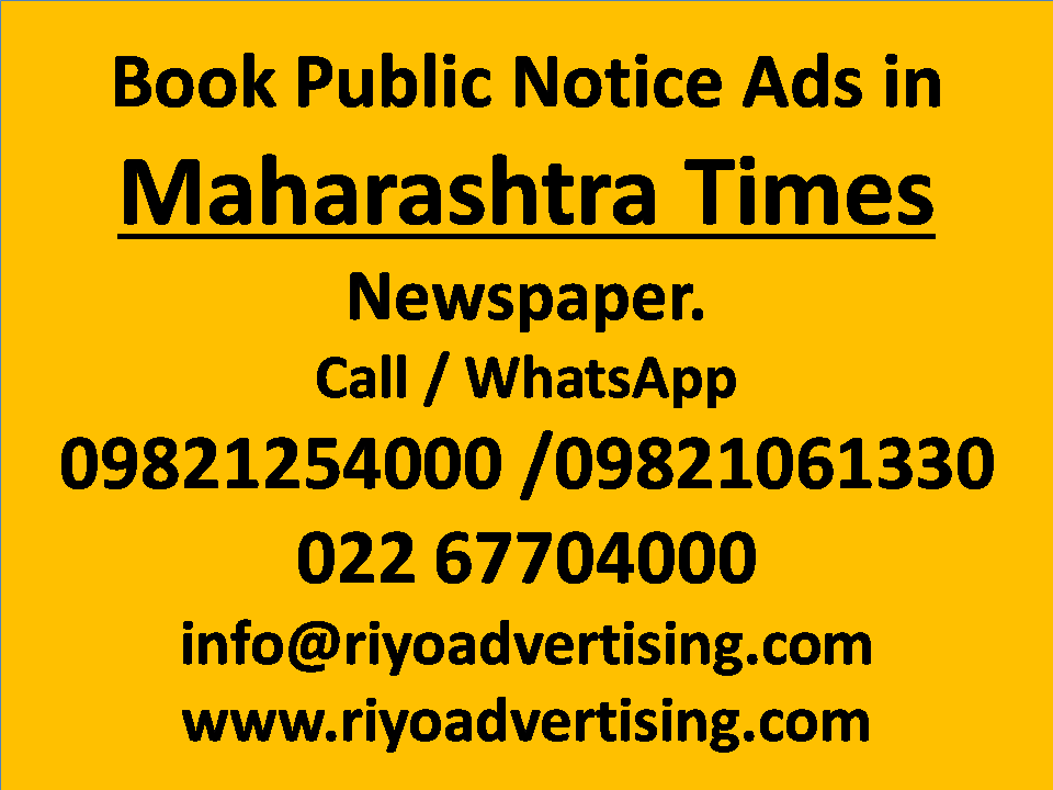 Newspaper advertisement sample for Maharashtra Times