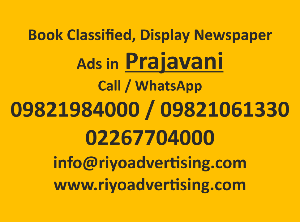 Prajavani ads in local and national newspapers