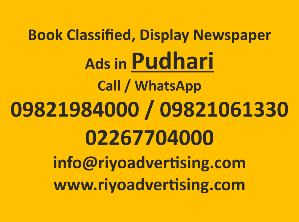 Pudhari ads in local and national newspapers