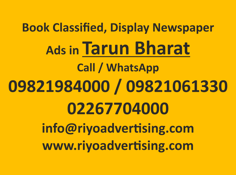 Tarun Bharat ads in local and national newspapers