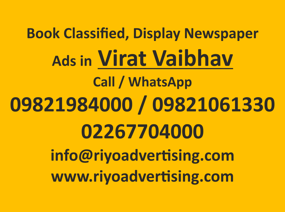 Virat Vaibhav ads in local and national newspapers