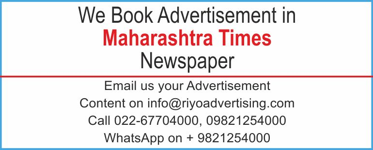 Maharashtra Times ads in local and national newspapers
