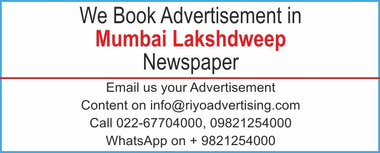Newspaper advertisement sample for  Mumbai Lakshdweep