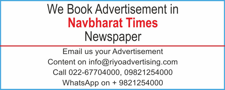 Newspaper advertisement sample for  Navbharat Times