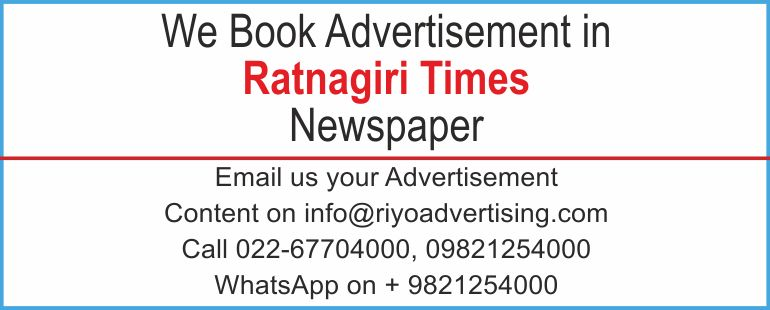 Newspaper advertisement sample for Ratnagiri Times