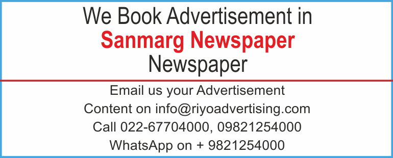Newspaper advertisement sample for  Sanmarg