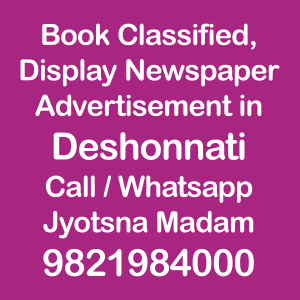 Deshonnati ad Rates for 2018-19
