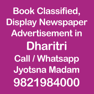Dharitri ad Rates for 2018-19