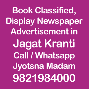 Jagat Kranti ad Rates for 2018-19