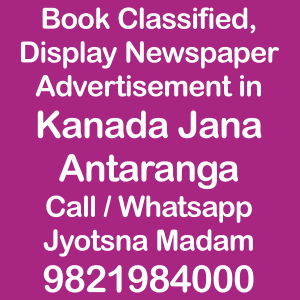 Kanada Jana Antaranga ad Rates for 2018-19