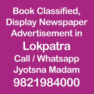 Lokpatra newspaper ad Rates for 2019-20