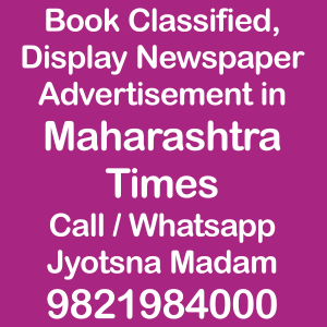 Maharashtra Times newspaper ad Rates for 2018-19