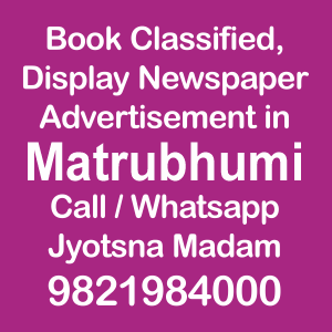 Mathrubhumi newspaper ad Rates for 2018-19