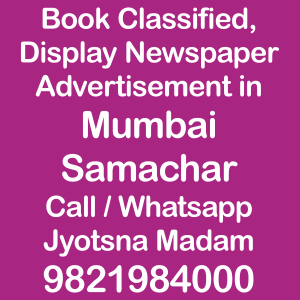 Mumbai Samachar newspaper ad Rates for 2018-19
