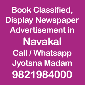 Navakal ad Rates for 2018-19
