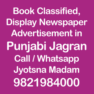 Punjabi Jagran newspaper ad Rates for 2018-19