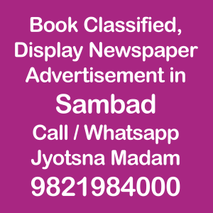 Sambad newspaper ad Rates for 2018-19