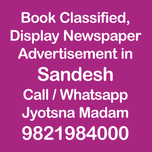 Sandesh newspaper ad Rates for 2018-19