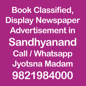 Sandhyanand newspaper ad Rates for 2018-19