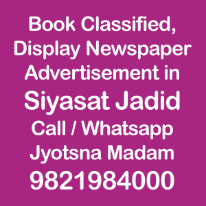 Siyasat Jadid newspaper ad Rates for 2018-19