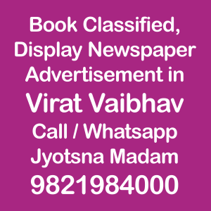 Virat Vaibhav newspaper ad Rates for 2018-19