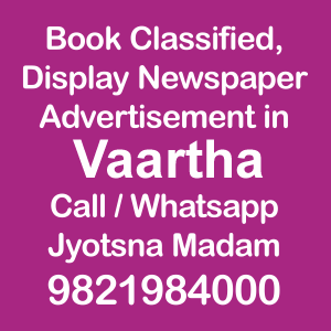 vaartha newspaper ad Rates for 2018-19