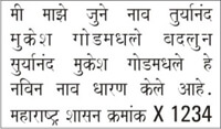 change of name ads in Marathi Newspapers