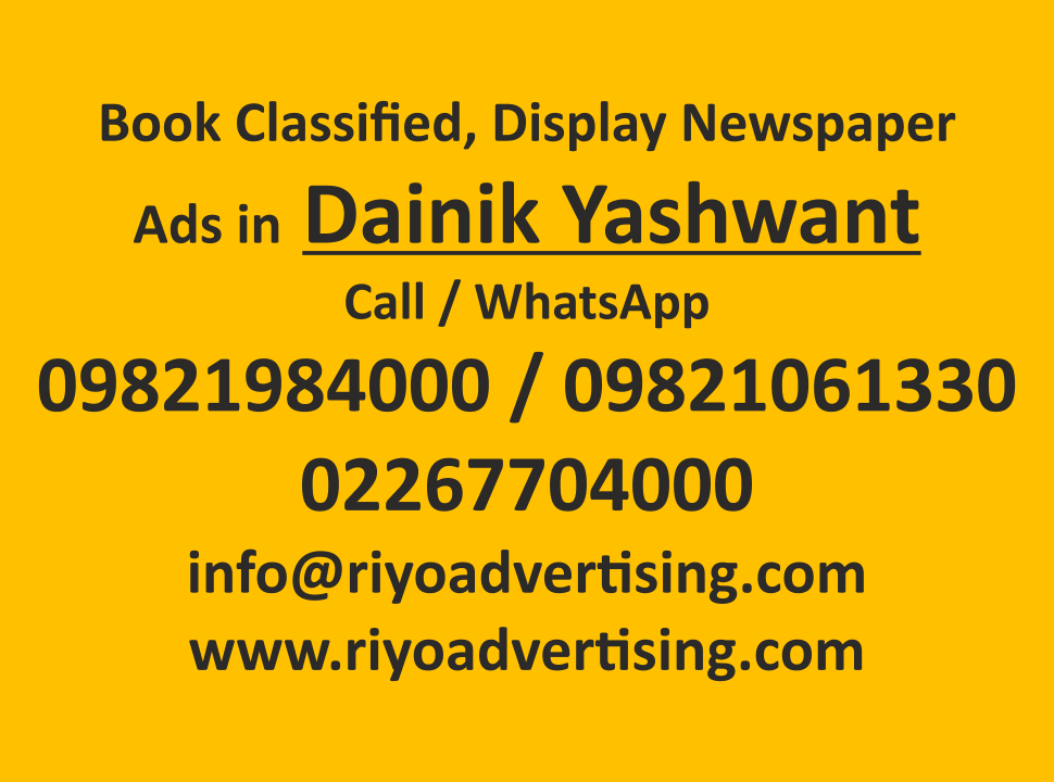 Dainik Yashwant ads in local and national newspapers