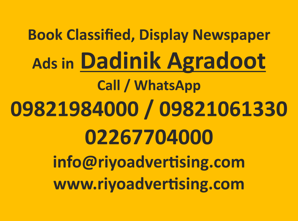 Dainikagradoot ads in local and national newspapers