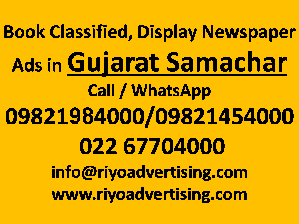 Gujarat Samachar Magazine Pdf