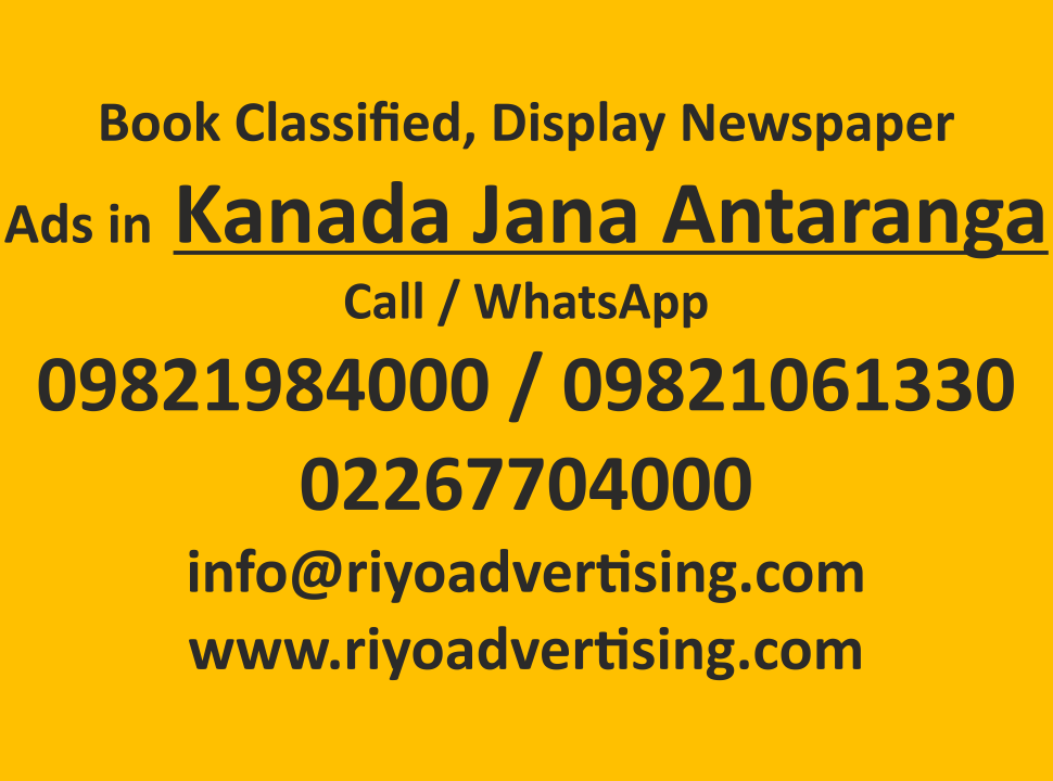 Kanada Jana Antaranga ads in local and national newspapers