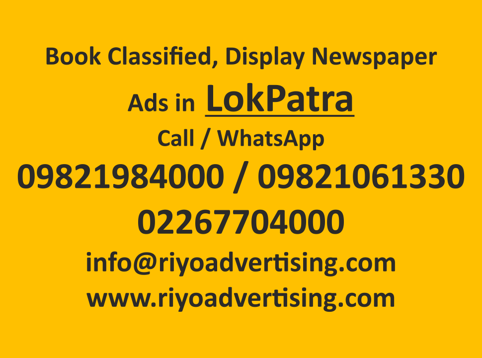 Lokpatra ads in local and national newspapers