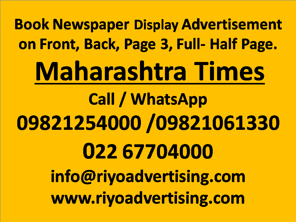 Newspaper advertisement sample for The Maharashtra Times