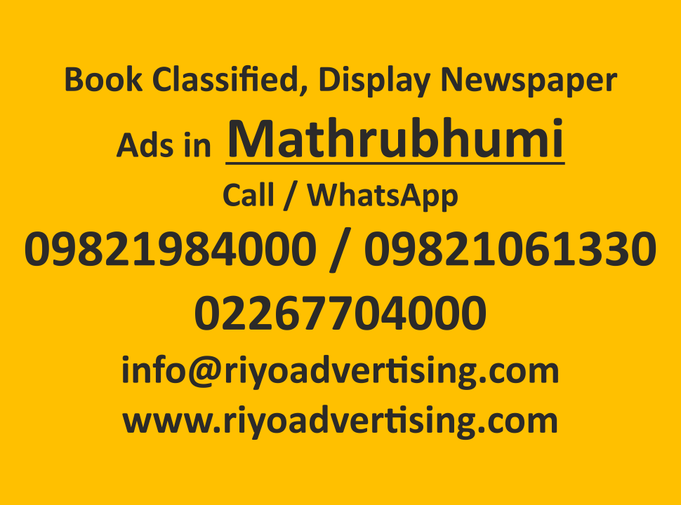 Mathrubhumi ads in local and national newspapers