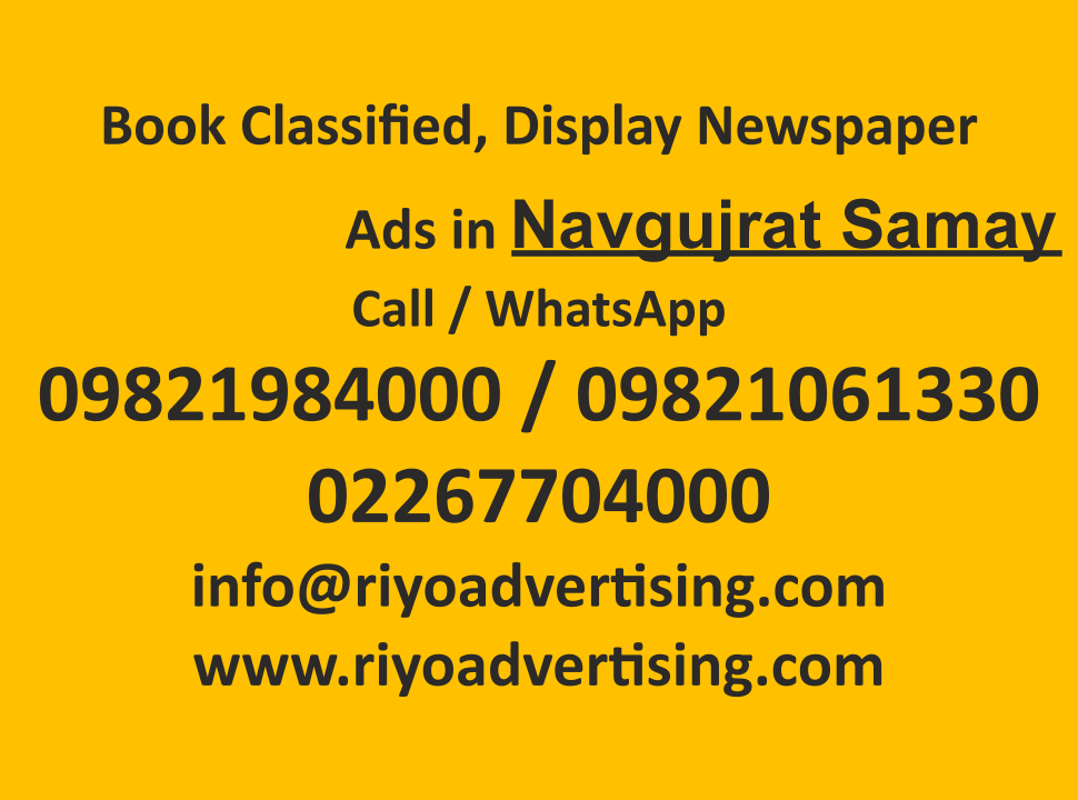 Navgujrat Samay ads in local and national newspapers