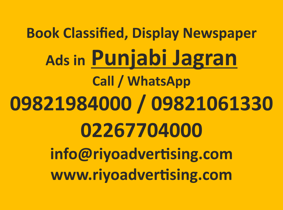 Punjabi Jagran ads in local and national newspapers