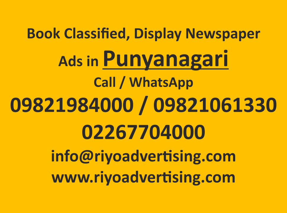 Punyanagari ads in local and national newspapers