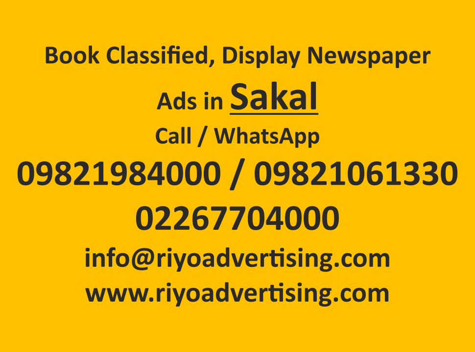 sakal ads in local and national newspapers
