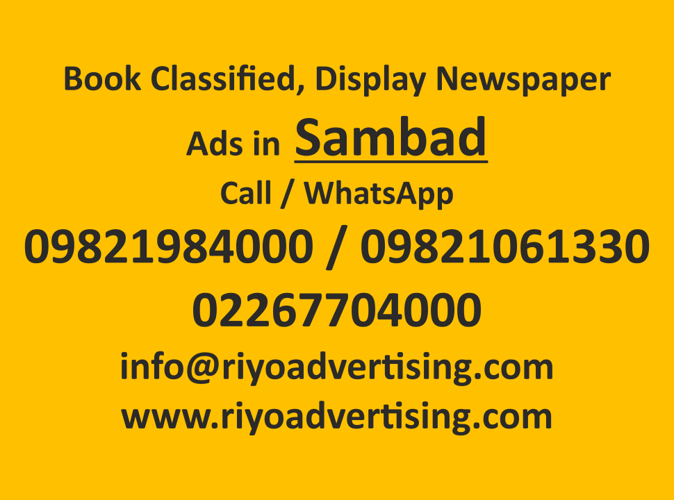 Sambad ads in local and national newspapers